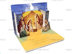 Книга с иллюстрациями «Рождественская книжка», Талант, цена