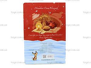 Книга с иллюстрациями «Рождественская книжка», Талант, игрушки