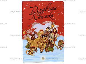Книга с иллюстрациями «Рождественская книжка», Талант, детские игрушки