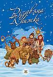 Детская книга на украинском языке «Різдвяна книжка», синяя, Талант