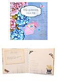 Дневник счастья вид 2, Талант, фото