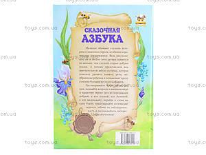 Книжка «Лучший подарок: Сказочная азбука», Талант, фото