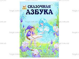 Книжка «Лучший подарок: Сказочная азбука», Талант, отзывы