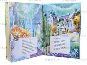 Книжка для детей «У зайчонка всё в порядке» , Талант, фото