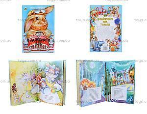 Книжка для детей «У зайчонка всё в порядке» , Талант