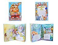 Книжка для детей «У зайчонка всё в порядке» , Талант, купить