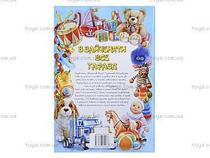 Книжка для детей «У зайчонка всё в порядке» , Талант, цена
