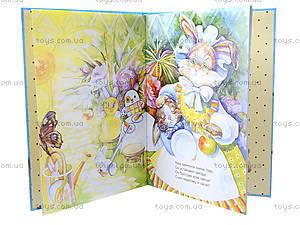 Детская книжка «У зайчонка всё в порядке», Талант, купить