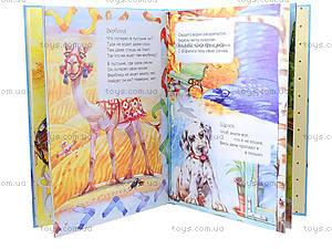 Детская книжка «У зайчонка всё в порядке», Талант, фото