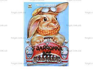 Детская книжка «У зайчонка всё в порядке», Талант, отзывы