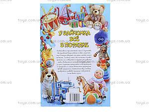 Детская книжка «У зайчонка всё в порядке», Талант, цена