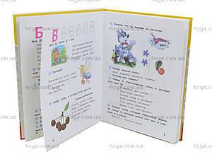 Книжка для детей «Самый умный: От буквы к букве», Талант, фото
