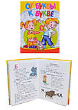 Книжка для детей «Самый умный: От буквы к букве», Талант, купить