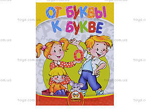 Книжка для детей «Самый умный: От буквы к букве», Талант, цена