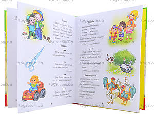 Детская книга «От одного до десяти», Талант, купить