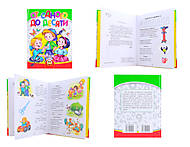 Детская книга «От одного до десяти», Талант