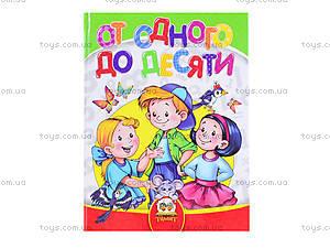 Детская книга «От одного до десяти», Талант, отзывы