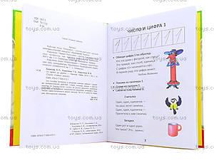 Детская книга «От одного до десяти», Талант, цена