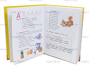Книжка «Самый умный: От буквы к букве», Талант, купить