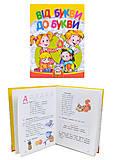 Книжка «Самый умный: От буквы к букве», Талант, фото