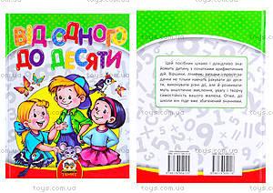 Книга для детей «От одного до десяти», Талант