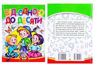 Книга для детей «От одного до десяти», Талант, фото