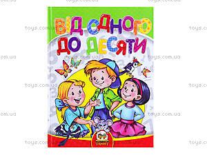 Книга для детей «От одного до десяти», Талант, цена