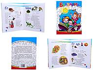 Книга «Самый умный: Букварик для дошколят», Талант, фото
