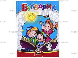 Книга «Самый умный: Букварик для дошколят», Талант, цена