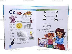 Книжка «Букварик для дошкольников», Талант, купить