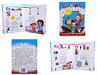 Книжка «Букварик для дошкольников», Талант, фото