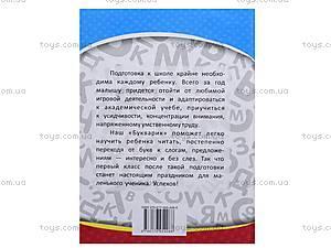 Книжка «Букварик для дошкольников», Талант, отзывы