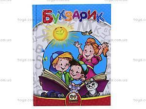 Книжка «Букварик для дошкольников», Талант, цена
