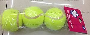 Небольшие мячики для тенниса, SBT-02
