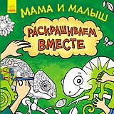 """Книга-рисование """"Мама и малыш"""" (рус), С901437Р, купить"""