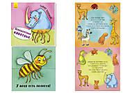 Книга «Невероятные животные. Такие похожие» русский язык, А737003Р