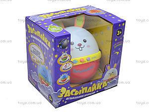 Ночник-неваляшка «Засыпайка», 6339R, toys.com.ua