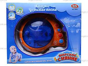 Детский ночник «Морское сияние», 0936, цена