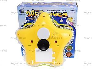 Ночник-проектор «Звездочка», 6920-1, детские игрушки