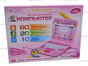 Ноутбук детский, англо-русский, 7294, игрушки