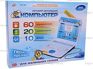 Ноутбук для детей, русско-английский, 7293, отзывы