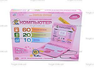 Ноутбук для детей, русско-английский, 7293, игрушки