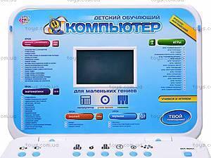 Ноутбук обучающий англо-русский с мышкой, 7313, игрушки