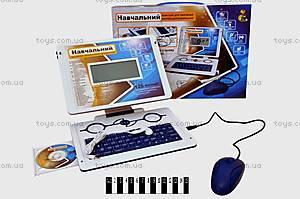 Ноутбук украинско-английский, 120 функций, MD8838