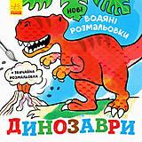 Новые водные раскраски: Динозавры (у), N1377004У
