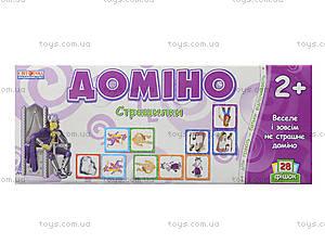 Детское домино «Страшилки», 3944, купить