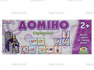 Детское домино «Страшилки», 3944, детские игрушки