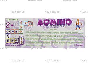 Детское домино «Страшилки», 3944, магазин игрушек