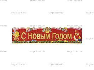 Новогоднее украшение для детской комнаты,