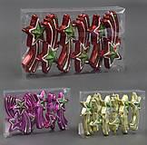 Новогодние Звёздочки на Ёлку, C21970, toys